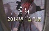 Yoon Hee (2013) fragmanı